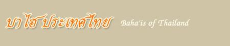 Bahais of Thailand